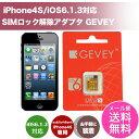 ソフトバンク版専用【iPhone4S/最新OS対応】SIMロック解除アダプタ GEVEY Ultra S(復元SIM同梱)6070/DM便送料無料