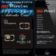 6007【最新OS対応】au専用 iPhone アクティベートカード NanoSIMサイズ/DM便送料無料
