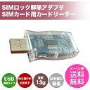 6010【HeiCardなどに】 SIMロック解除アダプタ・SIMカード用カードリーダー/DM便送料無料