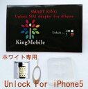 6002※現時点日本使用不可※【iOS9対応】SMART KING(スマートキング)iPhone5専用SIMロック解除アダプタ ホワイト SoftBank(ソフトバンク)au/DM便送料無料