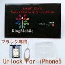 6003※現時点日本使用不可※【iOS9対応】SMART KING(スマートキング)iPhone5専用SIMロック解除アダプタ ブラック SoftBank(ソフトバンク)au/DM便送料無料