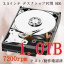 【メーカー混在】中古/テスト済み デスクトップPC用ハードディスクSATA 1000GB(1TB) 7200RPM 3.5インチ HDD 【宅配便配送商品】