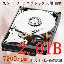 【メーカー混在】中古/テスト済みデスクトップPC用ハードディスク SATA 2000GB(2TB) 7200RPM 3.5インチ HDD 【宅配便配送商品】
