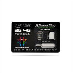 SMART KING(スマートキング)音声通話/4G-LTE通信対応 ソフトバンク/au/docomo 版 iPhone7/7Plus/6s/6s Plus/6/6 Plus/5s/5c/5 対応 SIMロック解除アダプタ SmartKingX SIMフリー SIM下駄 格安SIM