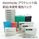 【新品 未使用】docomo/au 各種電池パック 外箱つき シャープ製各種