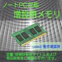 【動作確認済み】 中古良品 ノート PC メモリ 2GB P...