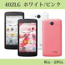 【超美品】Y mobile 白ロム Spray 402LG Sランク ホワイト/ピンク【新古品】