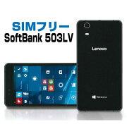 新品・未使用 SIMフリー スマートフォン SoftBank 503LV ブラック 液晶5.0インチ シムフリー windows モバイル Lenovo ブラック 黒 simfree スマホ スマートホン 白ロム 格安スマホ SIMFREE
