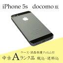 【中古美品Aランク】docomo iPhone 5s 16GB スペースグレイ 白ロム 本体 ケース 画面保護フィルム付