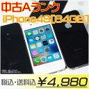【中古美品Aランク】Softbank / au iPhone4S 64GB 中古Aランク 本体のみ