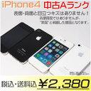 【中古美品Aランク】 iPhone 4 16GB/32GB Softbank 中古Aランク 本体のみ レターパック配送