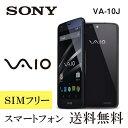 【新品・未使用品】 SIMフリー スマホ 本体 SONY VAIO Smartphone VA-10J ブラック 送料無料【白ロム】
