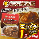 CoCo壱番屋 ポークカレー レトルト 1食