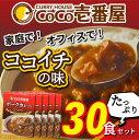 CoCo壱番屋 ポークカレー レトルト 30食セット