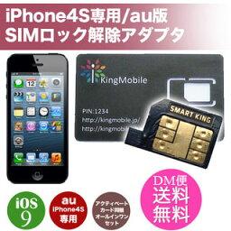 6066【iOS9対応】SMART KING(スマートキング)iPhone4s専用SIMロック解除アダプタ au AX05 OCN(SMSなし)対応 DM便送料無料