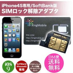 6065【iOS9対応】SMART KING(スマートキング)iPhone4s専用SIMロック解除アダプタ SoftBank(ソフトバンク)AX05 OCN(SMSなし)対応 DM便送料無料