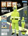 【反射】【蛍光】【安全】 雨合羽 レインウェア レインスーツ 雨ほたる ケイワーク W-40