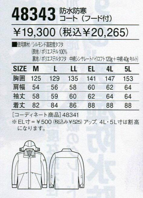 【防水】 【シンサレート】作業服 防寒コート ...の紹介画像3