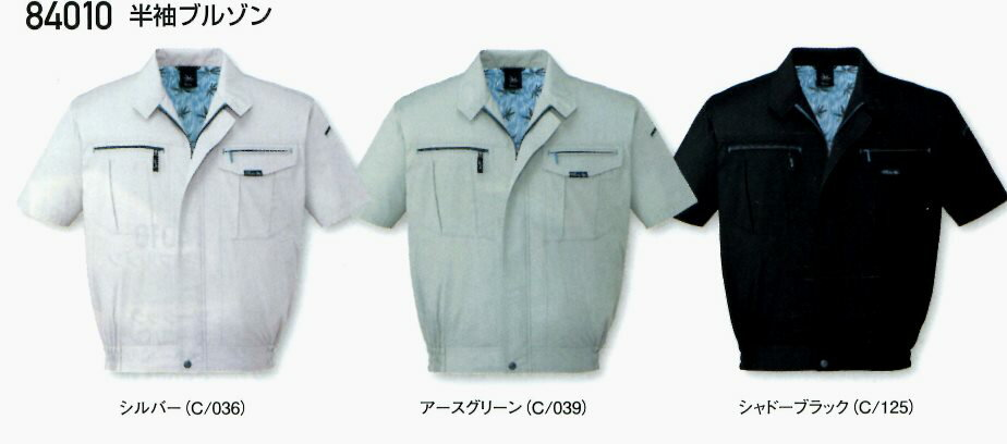 【春夏物】【クールビズ対応】 自重堂 作業服 半袖ブルゾン 84010