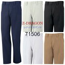 【Z-DRAGON】 【オールシーズン】 自重堂 作業服 ズィードラゴン レディースパンツ 71506 かっこいい おしゃれ 作業着