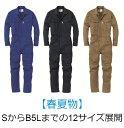 つなぎ作業服 メンズ 送料無料 【 春夏物 】 長袖ツナギ GE-227 作業着