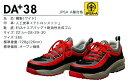 【DONKEL】ドンケル社製 DAプラス 高機能 スニーカー安全靴 DA+38(ヒモタイプ レッド)