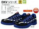 【DONKEL】ドンケル社製 ダイナスティ「煌」きらめき スニーカー安全靴 DK-42V
