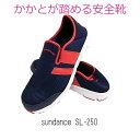 安全靴 送料無料 sundance かかとを踏める安全靴 レディースサイズ対応 サンダンス スリッポン 小さいサイズ SL-250 セーフティーシューズ