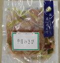 〔業務用大量・お買い得〕平目わさび漬1kg〔E〕北港直販☆ひらめ・ヒラメ☆魚