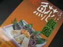 北海道産のほっけを使ったほっけ飯鮨(飯寿司)500g〔E〕北港直販☆ホッケ ランキングお取り寄せ