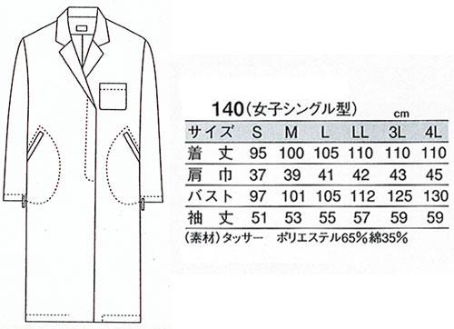 【送料無料】女性用診察衣/シングル/即日発送可...の紹介画像3