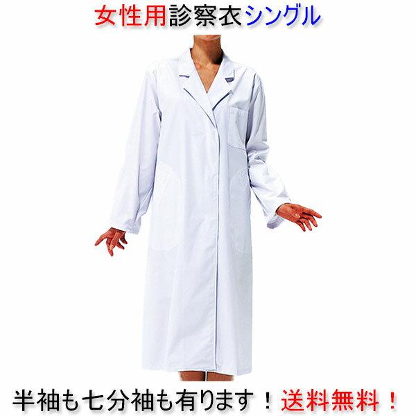 【送料無料】女性用診察衣/シングル/即日発送可!...の商品画像