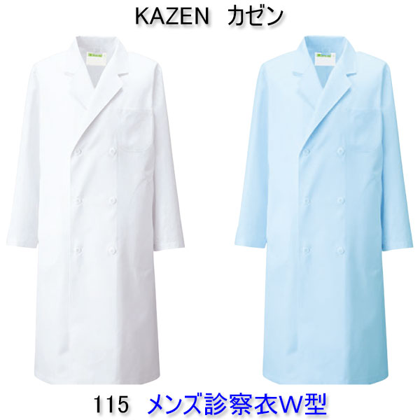 KAZEN カゼン 115男性用診察衣 ダブル半袖、七分袖へのお直しは無料!