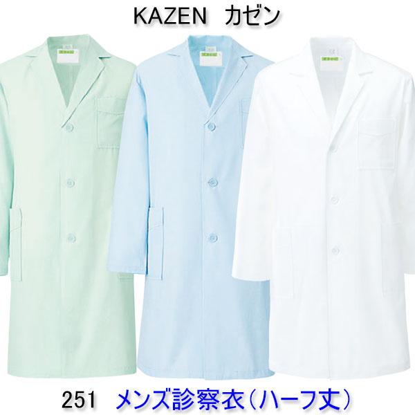 KAZEN カゼン 251男性用診察衣 シングル (ハーフ丈)半袖、七分袖へのお直しは無料!