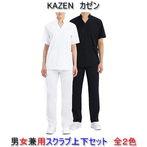 KAZEN カゼン/134/男女兼用/スクラブ上下セット/白衣/スクラブ