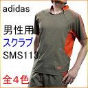 adidas アディダス(KAZEN) SMS113男性用 スクラブ