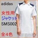 adidas アディダス(KAZEN) SMS002女性用 ジャケット