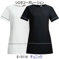 シロタコーポレーション E-3114 チュニック【エステ ユニフォーム】