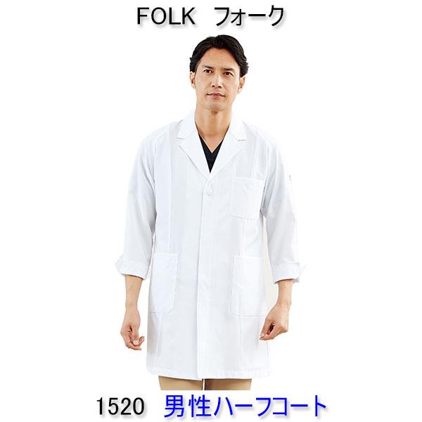 フォーク 1520 男性ハーフコート 半袖、七分袖へのお直しは無料!