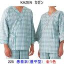 KAZEN カゼン/225/男女兼用/患者衣(甚平型)/介護/エステ/ユニフォーム/介護 ユニフォーム