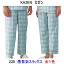 KAZEN カゼン 230男女兼用 患者衣スラックス