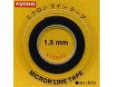 【送料無料】[取寄] 京商 ミクロンラインテープ 1.5mm×5m #1842BK
