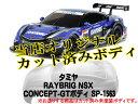 当店カット済み タミヤ レイブリックNSX CONCEPT-GT #SP-1563