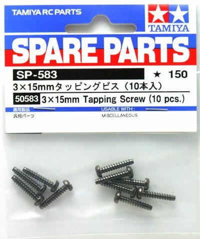 【ネコポス対応品】タミヤ 3×15mmタッピングビス(10本セット) 品番SP-583 (ITEM 50583)