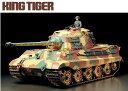 タミヤ ドイツ重戦車 キングタイガー (ヘンシェル砲塔フルオペレーションセット #56017