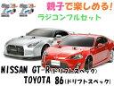 タミヤ 1/10RC XBフルセット トヨタ86(ドリフトスペック)・NISSAN GT-R(ドリフトスペック) #57851-57801