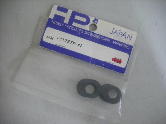 【ネコポス対応品】HPI ハイトアダプター #2 #A034