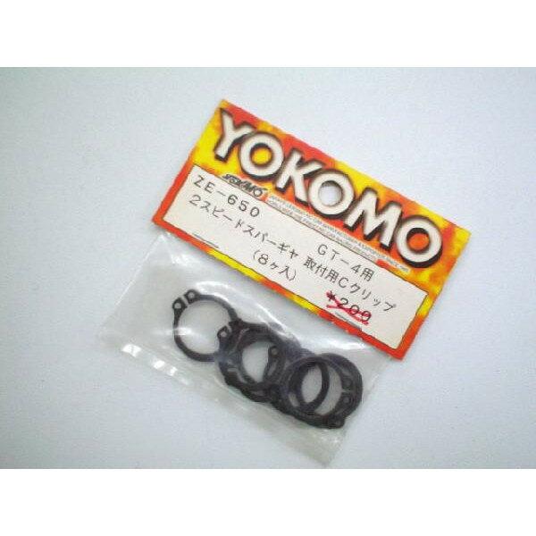 【ネコポス対応品】ヨコモ ZE-650 GT-4用 2スピードスパーギヤ取付用Cクリップ(8ヶ入)