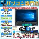 【在庫限定、訳あり】 Lenovo製 M70z All-in-One 一体型19インチ i3 540-3.06GHz メモリ4GB HDD250GB DVDドライブ WLAN付 MAR Windows1..