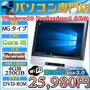 19型ワイド一体型 NEC MGタイプ Corei5 3230 2.6GHz メモリ4GB HDD250GB DVD WLAN付 Win10Pro 64bit【新品マウス&キーボード付】【中古】